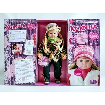 Интерактивная кукла Ксюша леопардовая