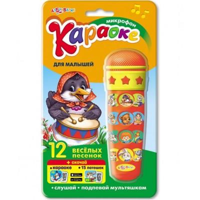 Караоке-микрофон для малышей