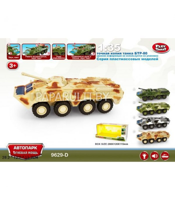Игрушка танк Play Smart 9629D